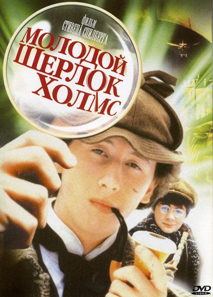 Молодой Шерлок Холмс (Позитив-мультимедиа) на DVD