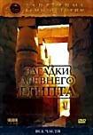 Загадки Древнего Египта Запретные темы истории (6 серий) на DVD