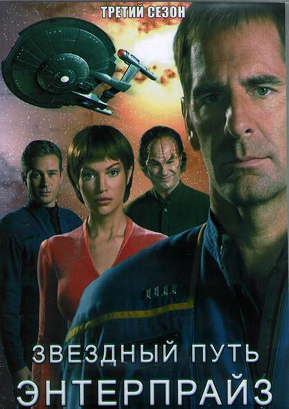 Звездный путь энтерпрайз 3 Сезон (24 серии) (4DVD) на DVD