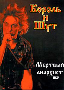 Король и Шут: Мертвый Анархист на DVD