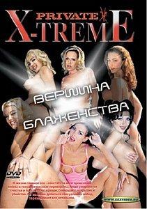 ВЕРШИНА БЛАЖЕНСТВА на DVD