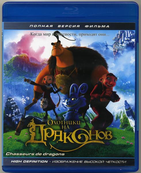 Охотники на драконов (Blu-ray) на Blu-ray