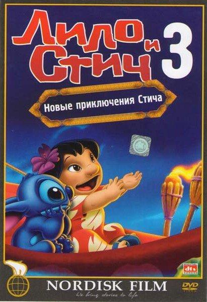 Лило и Стич 3 Новые приключения Стича на DVD