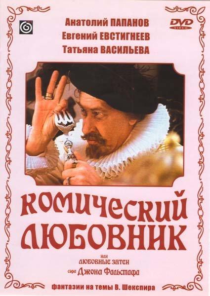 Комический любовник на DVD