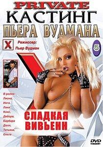 КАСТИНГ ПЬЕРА ВУДМАНА - 5 на DVD