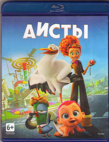 Аисты 3D+2D (Blu-ray 50GB)