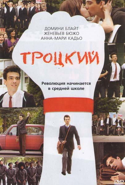 Троцкий на DVD