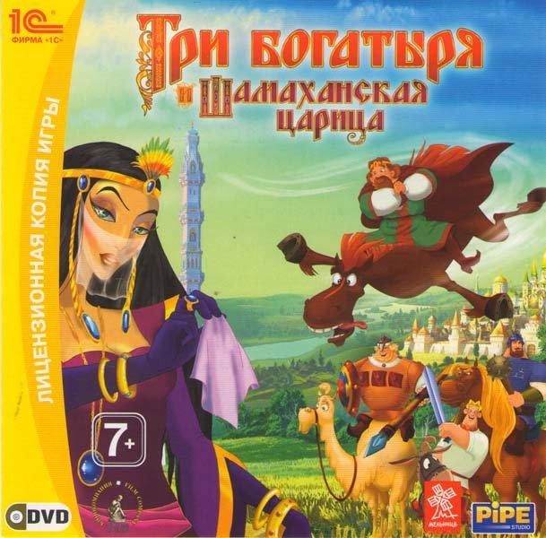 Три богатыря и Шамаханская царица (PC DVD)