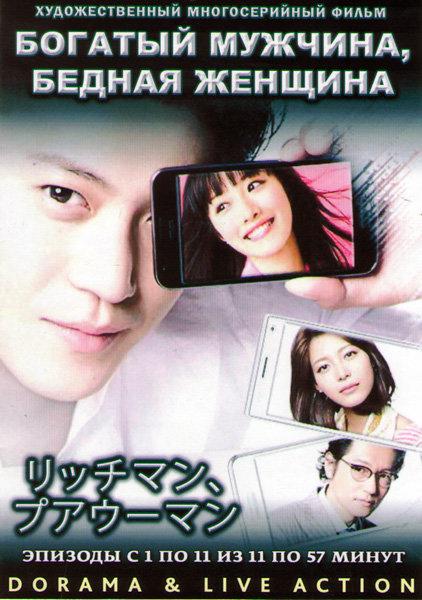 Богатый мужчина бедная женщина (11 серий) (2 DVD) на DVD