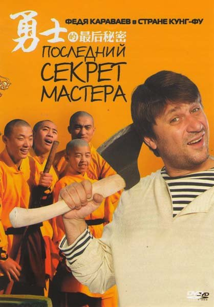 Последний секрет мастера (24 серии) (2 DVD) на DVD