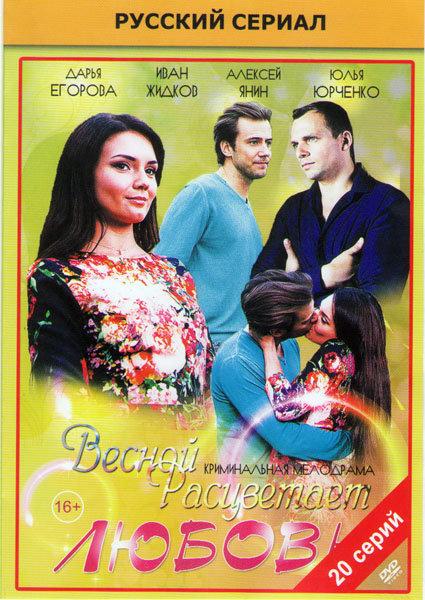 Весной расцветает любовь (20 серий) на DVD