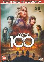 Сотня 4 Сезона (58 серий)