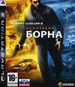 Конспирация Борна (PS3)