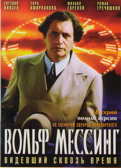 Вольф Мессинг Видевший сквозь время (16 серий) на DVD