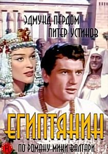 Египтянин на DVD