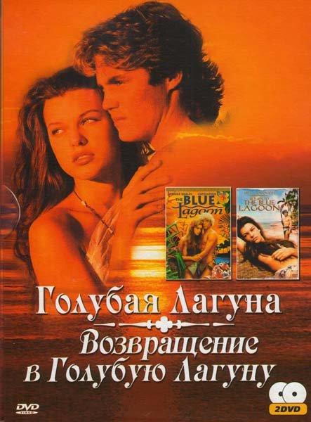 Голубая лагуна / Возвращение в голубую лагуну (2 DVD) на DVD