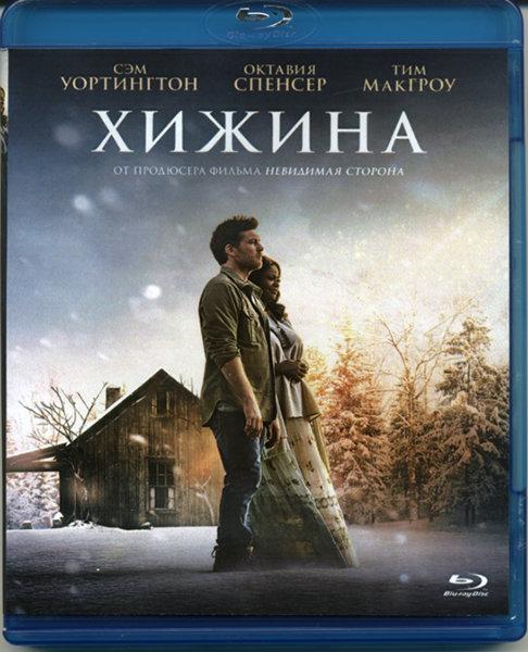 Хижина (Blu-ray) на Blu-ray