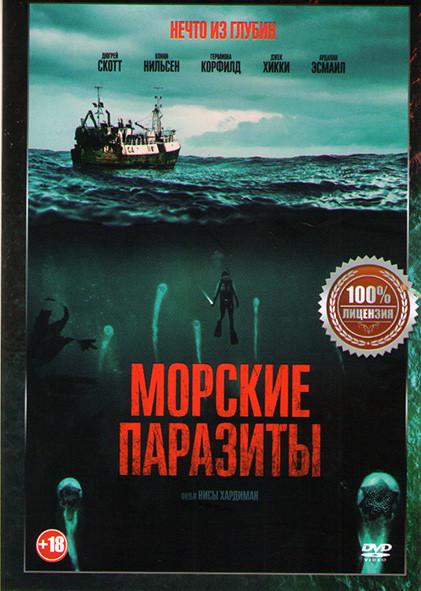 Морские паразиты на DVD