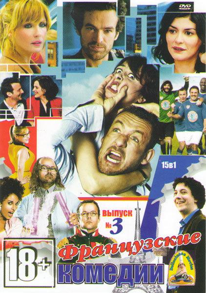 Французские комедии 3 (Вулкан страстей / Тур де шанс / Неправильные копы / Китайская головоломка / 9 месяцев строгого режима / Париж любой ценой / В 1 на DVD