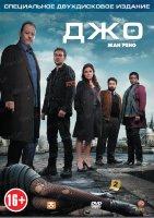 Джо 1 Сезон (8 серий) (2 DVD)