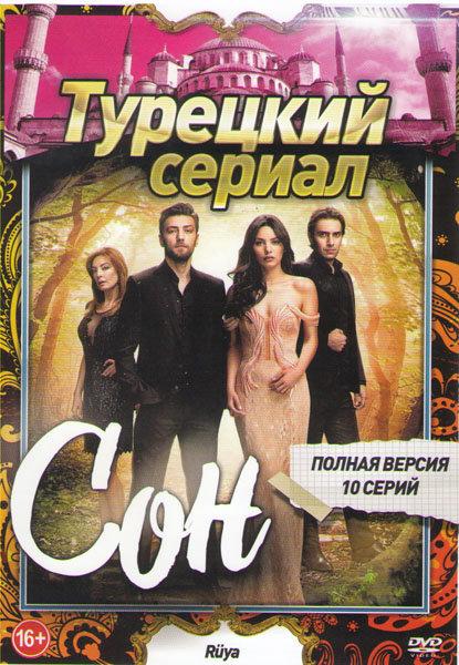 Сон (10 серий)  на DVD