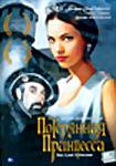 Потерянная Принцесса  на DVD
