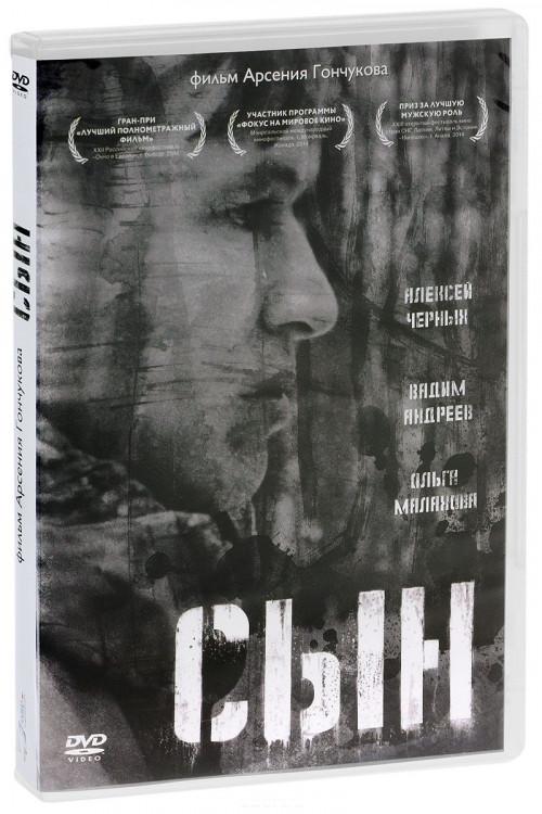 Сын на DVD