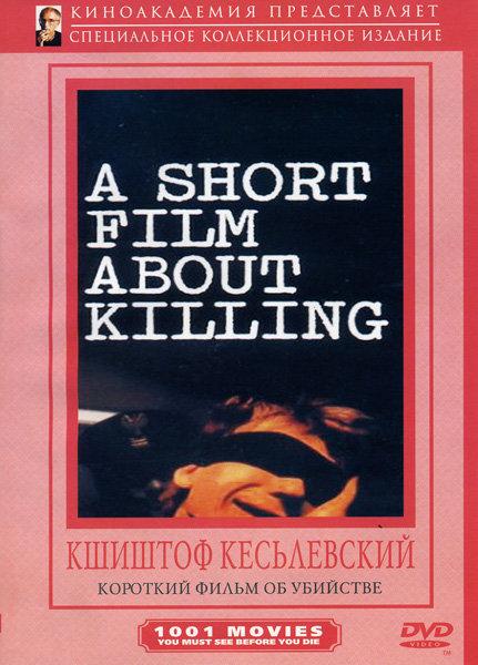 Короткий фильм об убийстве на DVD