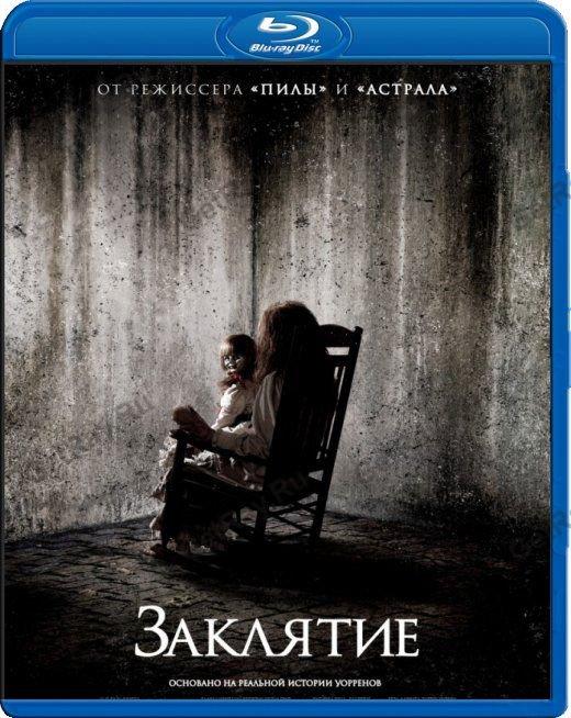 Заклятие (Blu-ray)* на Blu-ray