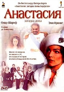 Анастасия. Загадки Анны (реж. Марвин Дж. Чомски)  на DVD