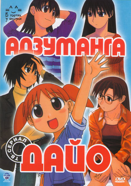 Азуманга Дайо (26 серий)  на DVD