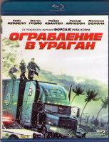 Ограбление в ураган (Blu-ray)