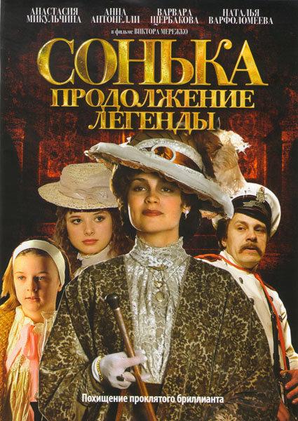 Сонька Продолжение легенды (14 серий) на DVD