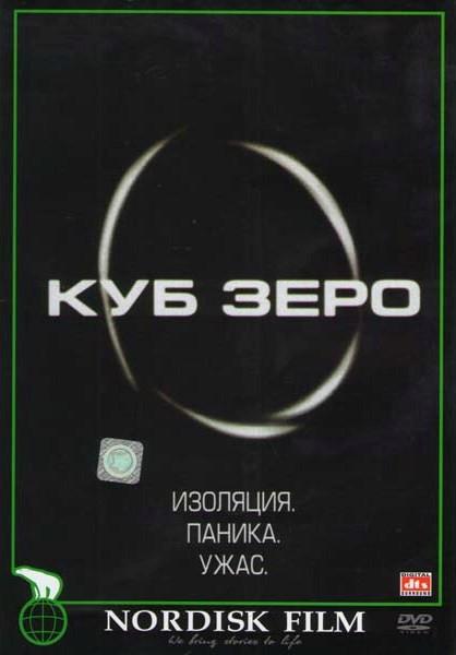 Куб зеро  на DVD