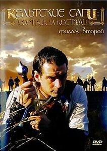 Кельтские саги. Фильм второй. Охотник за костями  на DVD