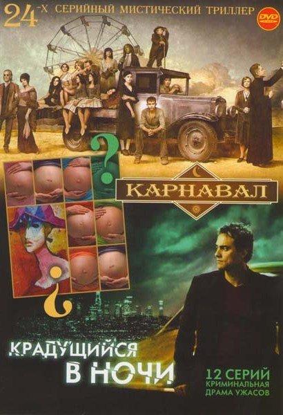 Крадущийся в ночи (12 серий) / Карнавал (24 серии) на DVD