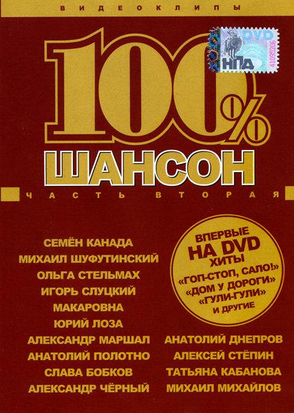 100 % Шансон 2 часть на DVD
