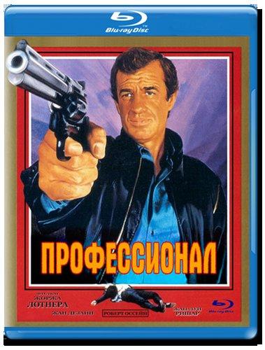 Профессионал (Blu-ray)* на Blu-ray
