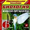 Биология 6 кл. Живой Организм (CD)