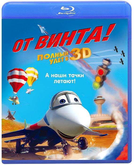 От винта 3D (Blu-ray) на Blu-ray
