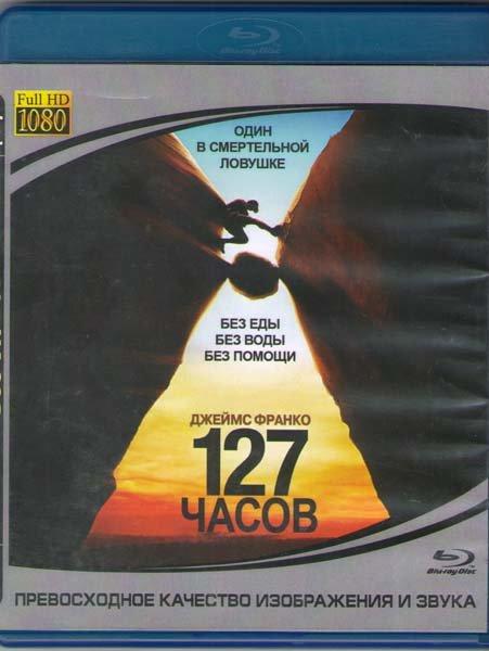 127 часов (Blu-ray) на Blu-ray