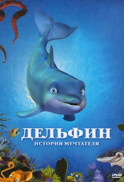 Дельфин история мечтателя на DVD