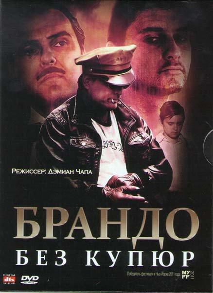 Брандо без купюр на DVD