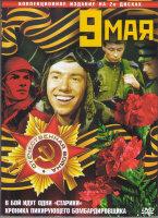 В бой идут одни старики / Хроника пикирующего бомбардировщика (2 DVD)
