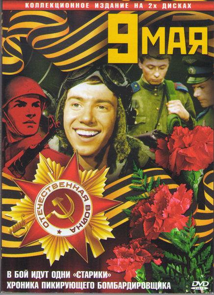 В бой идут одни старики / Хроника пикирующего бомбардировщика (2 DVD) на DVD
