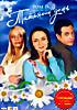 Татьянин день  Том 6 ( серии 56 - 66 )  на DVD
