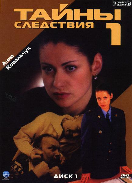 Тайны следствия 1 (6 серий) на DVD