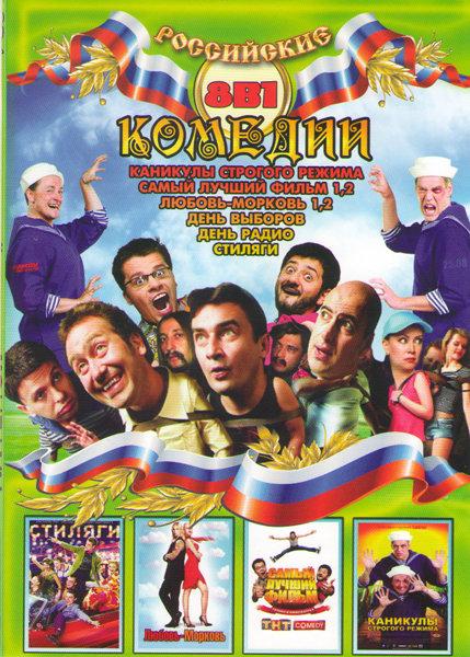 Российские комедии (Каникулы строгого режима / Самый лучший фильм 1,2 / Любовь морковь 1,2 / День выборов / День радио / Стиляги) на DVD