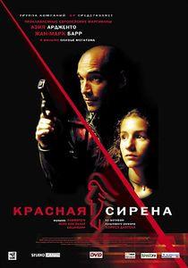 Красная сирена  на DVD