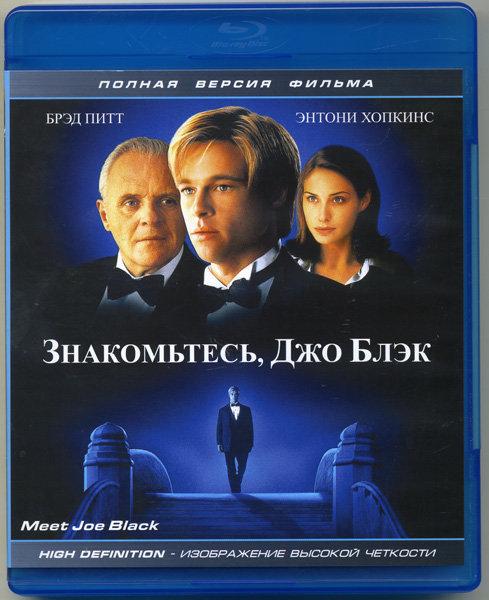Знакомьтесь Джо Блэк (Blu-ray)* на Blu-ray